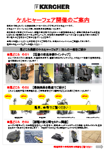 flier_karcher_fair